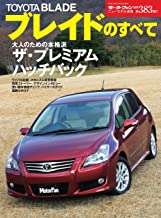 表紙: ニューモデル速報 第383弾 トヨタ・ブレイドのすべて | 三栄書房