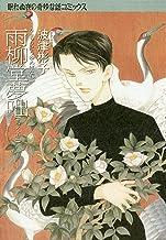 表紙: 雨柳堂夢咄(12) (Nemuki+コミックス) | 波津彬子