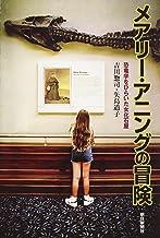 表紙: メアリー・アニングの冒険 恐竜学をひらいた女化石屋 (朝日選書) | 吉川惣司