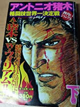 アントニオ猪木格闘技世界一決定戦 下巻 (別冊エースファイブコミックス)