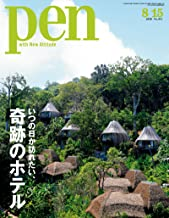 Pen (ペン) 『特集 いつの日か訪れたい、奇跡のホテル』〈2016年 8/15号〉 [雑誌]
