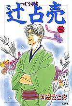 表紙: 辻占売 (1) (ぶんか社コミックス) | 池田さとみ