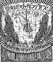 壊れたピアノとリビングデッド feat.殺シノ調ベ [Blu-ray]