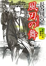 表紙: 風刃の舞 北町奉行所捕物控 (祥伝社文庫) | 長谷川卓