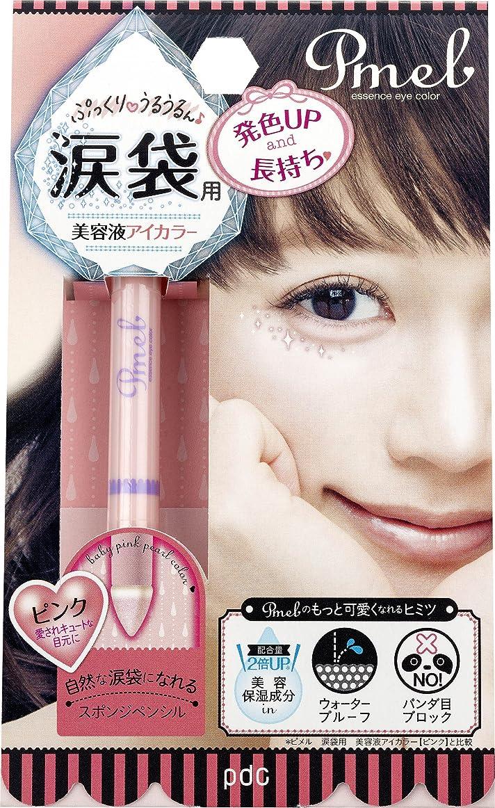 すぐに最愛の限界ピメル 涙袋用 美容液アイカラー ピンク