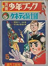 別冊少年ブック5月号 ケネディ騎士団