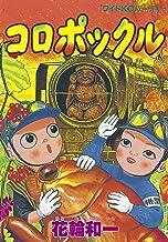 コロポックル(1) (モーニングコミックス)