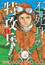 表紙: 不死身の特攻兵(1) (ヤングマガジンコミックス) | 東直輝