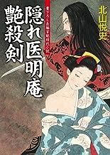 隠れ医明庵 艶殺剣 (コスミック時代文庫)
