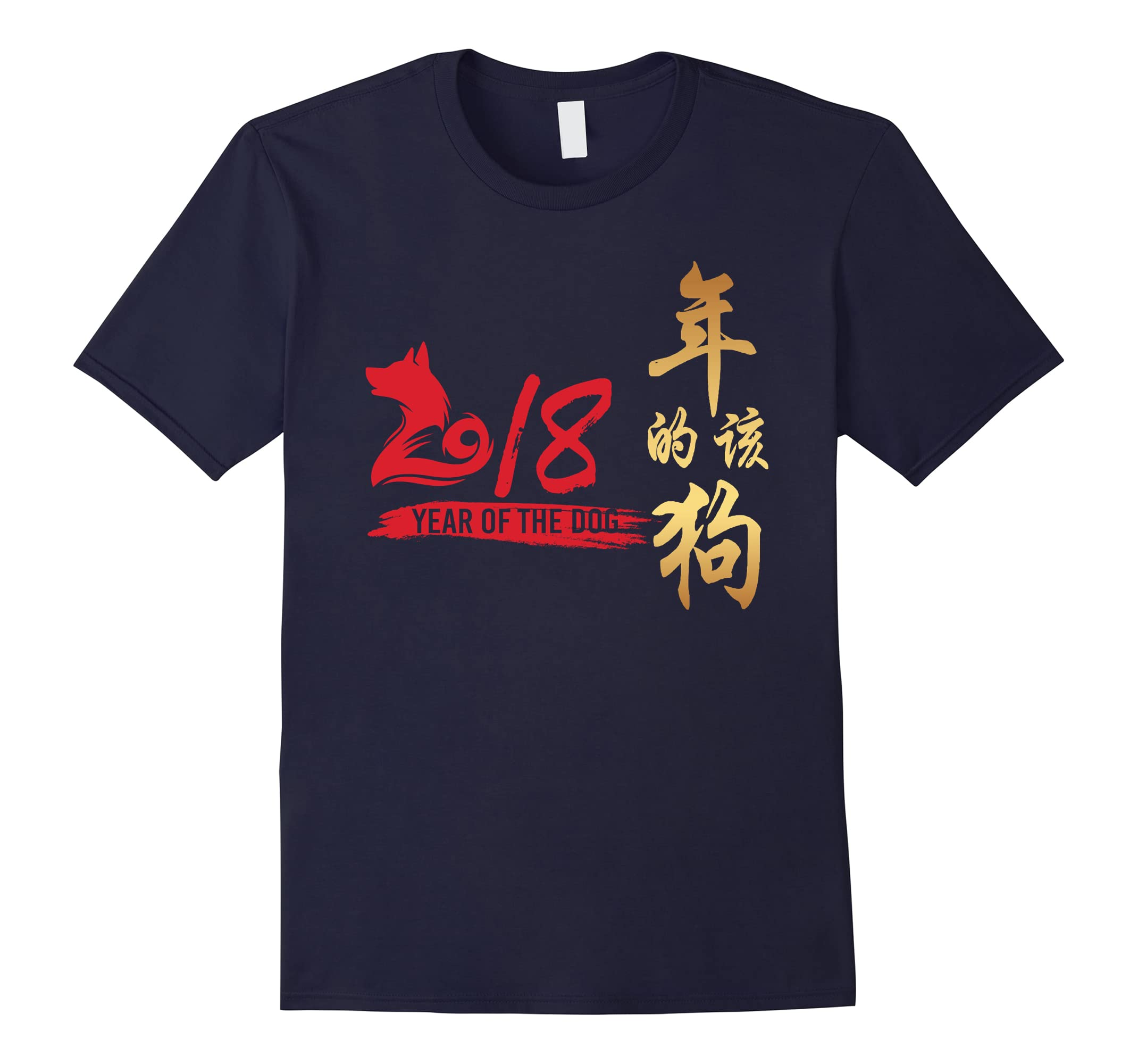 'Year of Dog 2018' Great Chinese New Year Dog Shirt-ah my shirt one gift