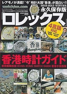 ロレックス 2012ー2013 WINTE―永久保存版 ウォッチファン流香港時計ガイド (GEIBUN MOOKS 879)