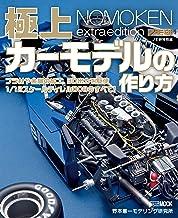 表紙: ノモ研特別編 極上カーモデルの作り方 | ホビージャパン編集部