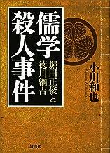 表紙: 儒学殺人事件 堀田正俊と徳川綱吉 | 小川和也