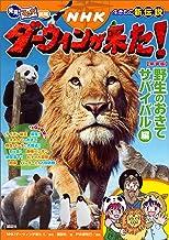 表紙: 発見! マンガ図鑑 NHKダーウィンが来た! 新装版 野生のおきて サバイバル編   NHK「ダーウィンが来た!」