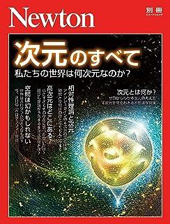 Newton別冊『次元のすべて』