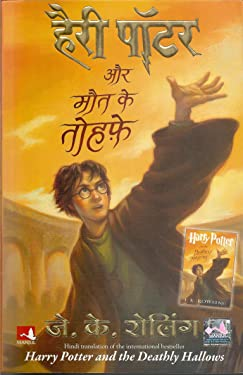 (HARRY POTTER AUR MAUT KE TAUHFE:HP-7) (Hindi Edition)