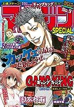マガジンSPECIAL 2016年No.9 [2016年8月20日発売] [雑誌]