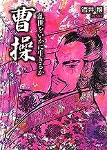 表紙: 曹操―乱世をいかに生きるか   酒井 穣