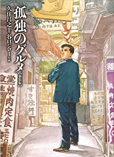 孤独のグルメ【新装版】 (SPA!コミックス)