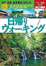 表紙: 日帰りウォーキング 東海 (大人の遠足BOOK)   JTBパブリッシング