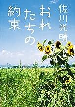 表紙: おれたちの約束 おれのおばさんシリーズ (集英社文庫)   佐川光晴