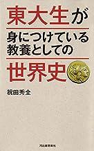 表紙: 東大生が身につけている教養としての世界史 | 祝田秀全