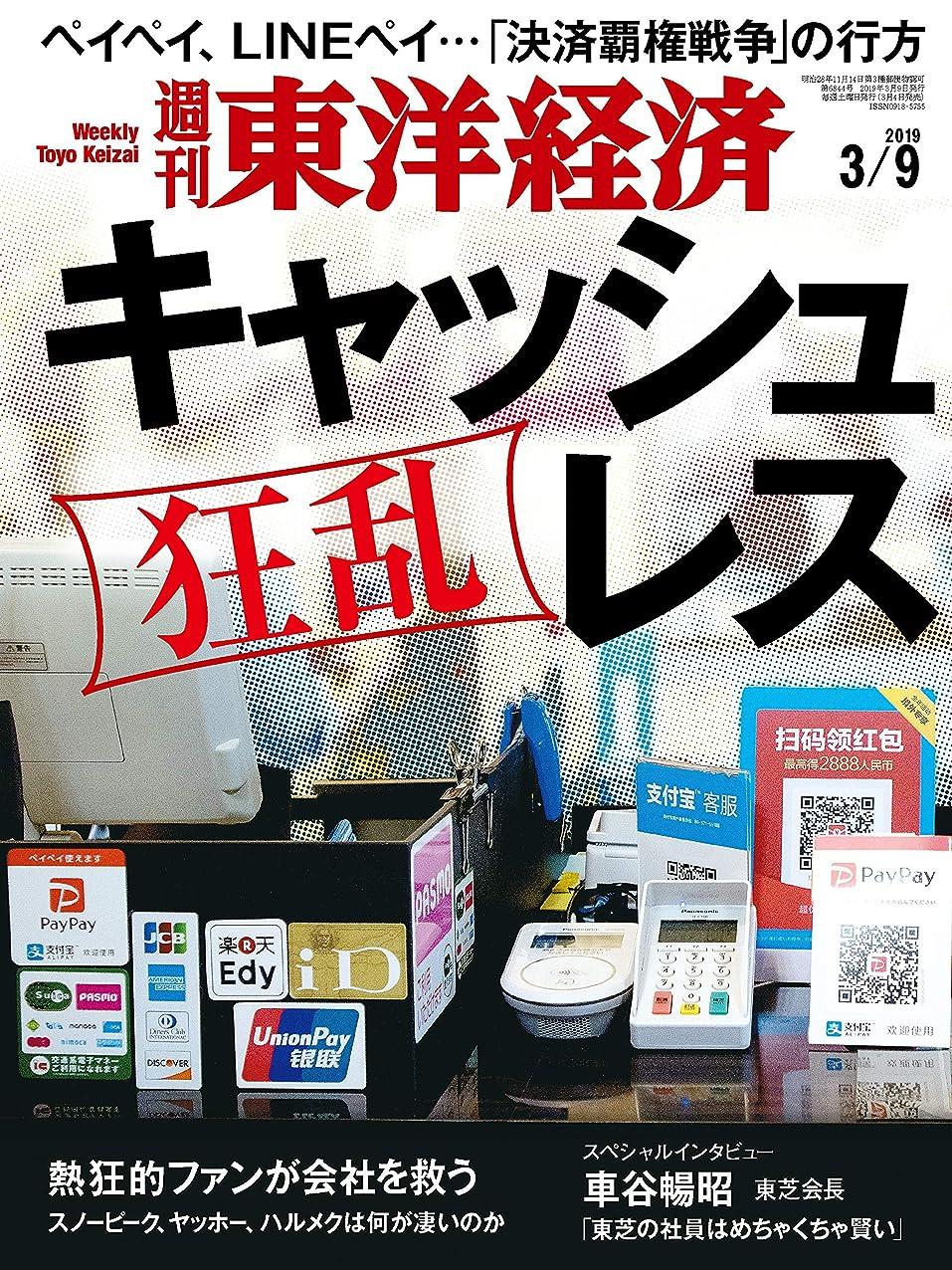 ラウンジサーカス広がり週刊東洋経済 2019年3/9号 [雑誌]