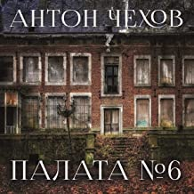 Палата № 6 (Russian Edition)