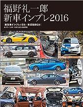 表紙: 福野礼一郎 新車インプレ2016 | 福野 礼一郎
