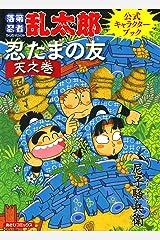 落第忍者乱太郎公式キャラクターブック 忍たまの友 天之巻 Kindle版