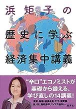 表紙: 浜矩子の歴史に学ぶ経済集中講義 (集英社学芸単行本)   浜矩子