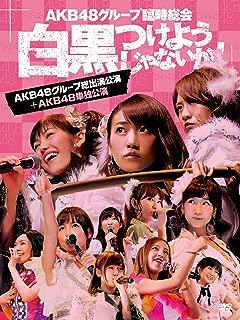 AKB48グループ臨時総会 ~白黒つけようじゃないか! ~(AKB48グループ総出演公演+AKB48単独公演) (7枚組DVD)