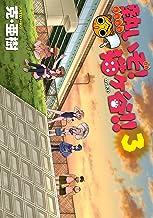 熱いぞ! 猫ヶ谷!!(3) (ヤングマガジンコミックス)