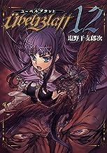 Ubel Blatt~ユーベルブラット~ 12巻 (デジタル版ヤングガンガンコミックス)