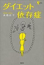 表紙: ダイエット依存症 (こころライブラリー)   水島広子