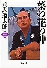 表紙: 菜の花の沖(三) (文春文庫) | 司馬遼太郎