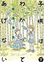 表紙: 子供はわかってあげない(下) (モーニングコミックス) | 田島列島
