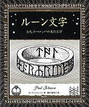 表紙: ルーン文字:古代ヨーロッパの魔術文字 アルケミスト双書 | 藤田 優里子