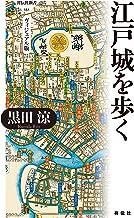 表紙: 江戸城を歩く ヴィジュアル版 江戸を歩く (祥伝社新書) | 黒田涼