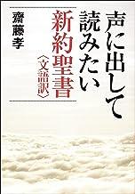 表紙: 声に出して読みたい新約聖書<文語訳> | 齋藤 孝