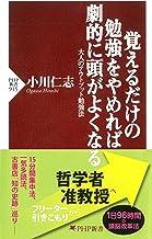 表紙: 覚えるだけの勉強をやめれば劇的に頭がよくなる (PHP新書)   小川 仁志