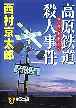 表紙: 高原鉄道殺人事件 十津川警部 (祥伝社文庫) | 西村京太郎