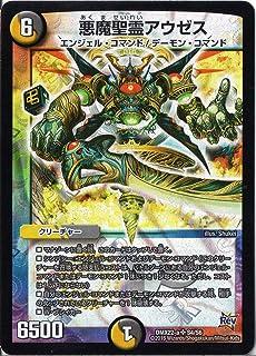 デュエルマスターズ 悪魔聖霊アウゼス(スーパーレア)/革命 超ブラック・ボックス・パック (DMX22)/ シングルカード