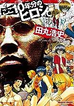表紙: ここ10年分のヒロシ。 (ドラゴンコミックスエイジ)   田丸 浩史
