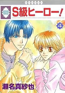 S-KYU HERO 4 (TOSUISHA ICHI RACI COMICS) (Japanese Edition)
