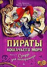 Пираты Кошачьего моря. Сундук для императора. Кн. 5 (Russian Edition)