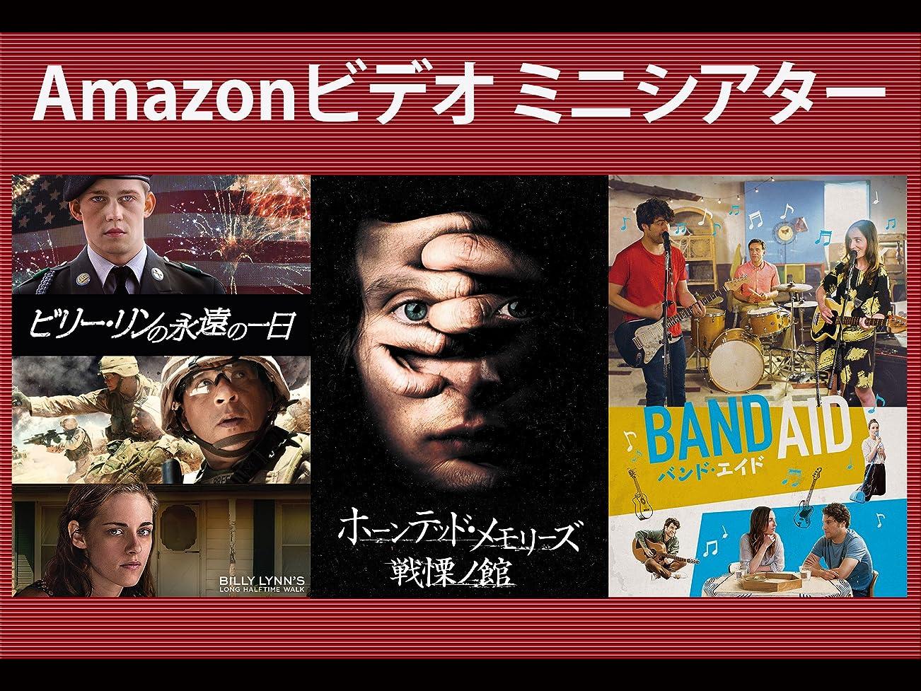 パンチ仮称トロリー【予告編集】Amazonビデオ ミニシアター