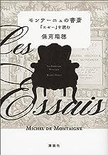表紙: モンテーニュの書斎 『エセー』を読む | 保苅瑞穂