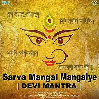 Sarva Mangal Mangalye: Devi Mantra
