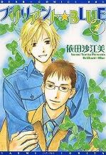 表紙: ブリリアント★BLUE(1) (ディアプラス・コミックス) | 依田沙江美